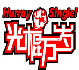 hurray single