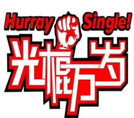 hurray single